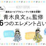 【4/3(金)更新】 4月の運気と人間関係を整える、香り選び。青木良文さん監修6つのエレメント占い!