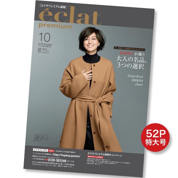 エクラプレミアム10月号デジタルカタログ