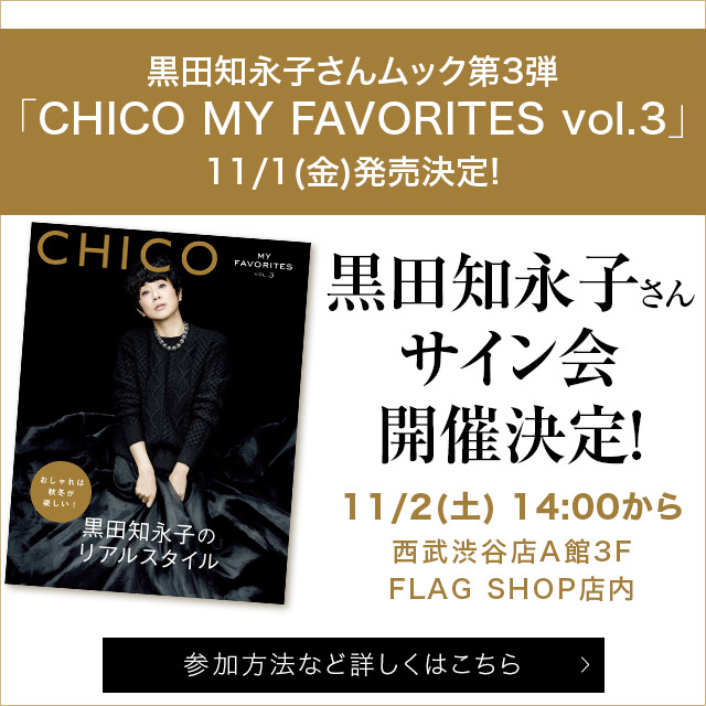 CHICO MY FAVORITES vol.3