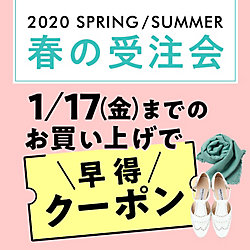 2020SS 春の受注会