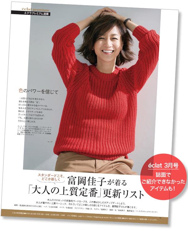 eclat3月号デジタルカタログ