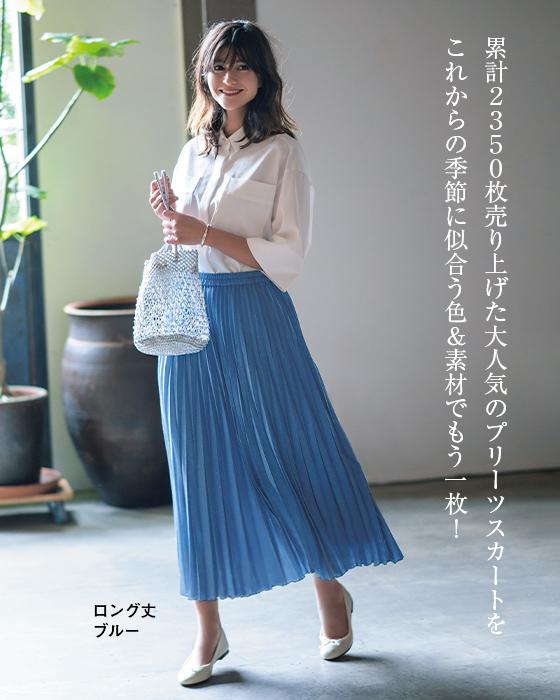 12closet スパンローンプリーツ スカート(ロング丈) ブルー 累計2350枚売り上げた大人気のプリーツスカートをこれからの季節に似合う色&素材でもう一枚!
