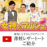 <動画>日本テレビ「女神のマルシェ」で 【a-jolie×eclat】薄軽レザートートバッグが紹介されました!