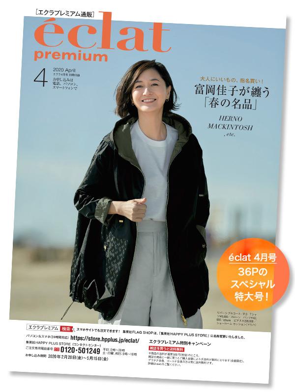 エクラプレミアム4月号 デジタルカタログ2020年