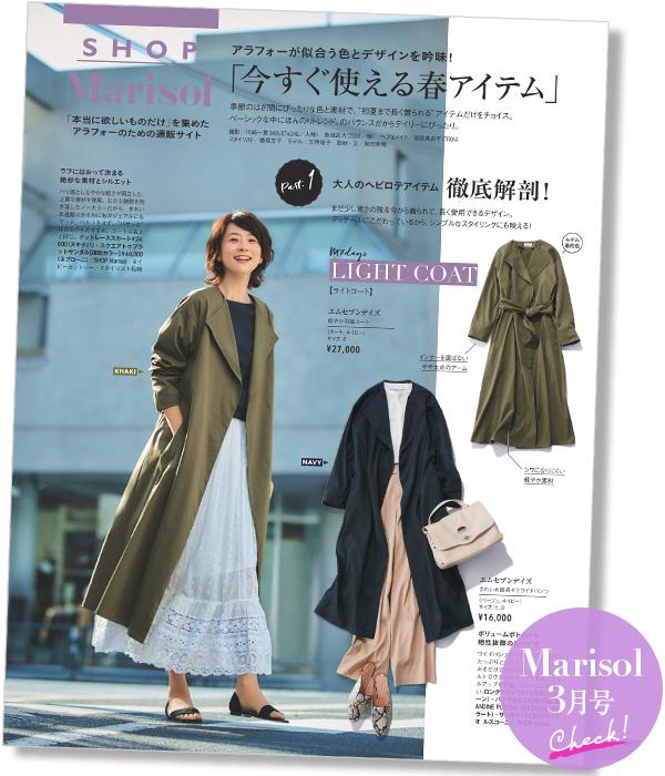 SHOP Marisol3月号 デジタルカタログ2020年