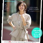 エクラプレミアム5月号 デジタルカタログ2020年