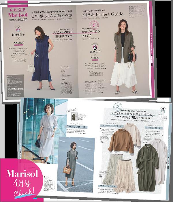 SHOP Marisol4月号 デジタルカタログ2020年