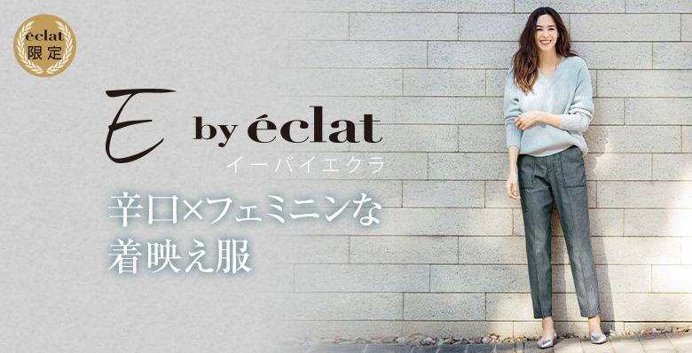 E by eclat一覧 はこちらからチェック!