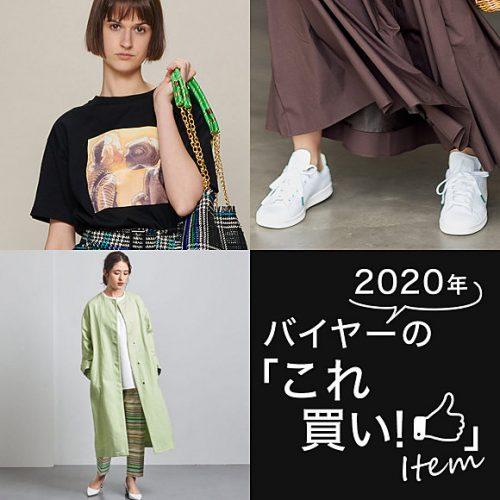 2020年バイヤーの「これ買い!」アイテム特集タイトル画像