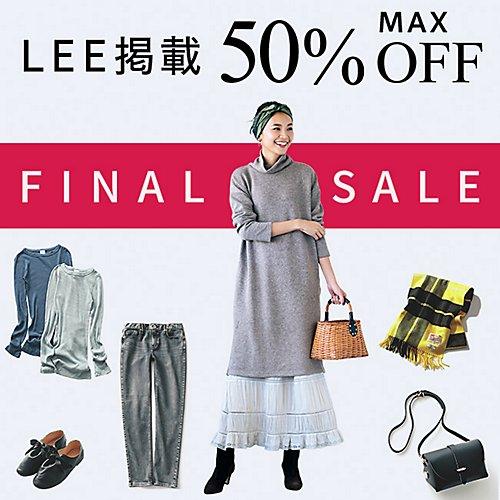LEE掲載MAX50%OFF FINAL SALE