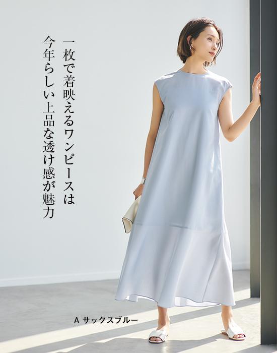 一枚で着映えるワンピースは今年らしい上品な透け感が魅力 Aフレンチスリーブ マキシワンピース サックスブルー
