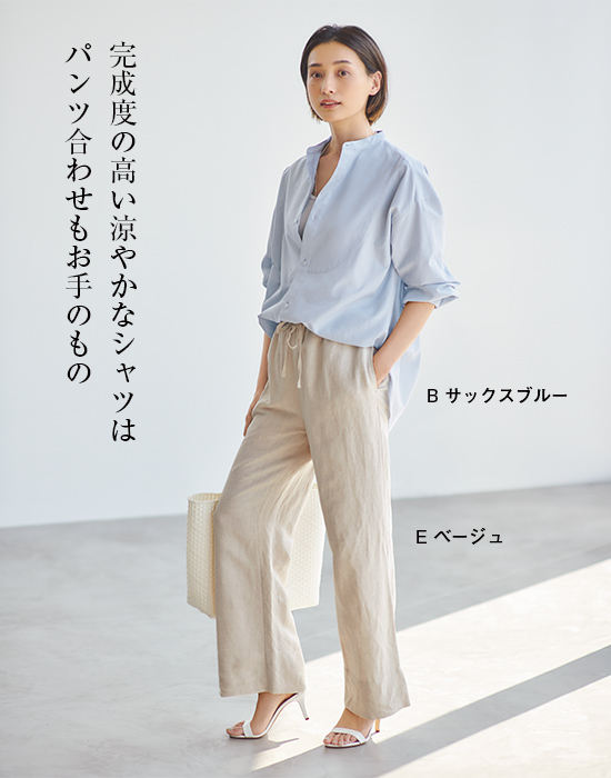 完成度の高い涼やかなシャツはパンツ合わせもお手のもの B ビブヨークシャツ サックスブルー Eリネン混ワイドパンツ ベージュ