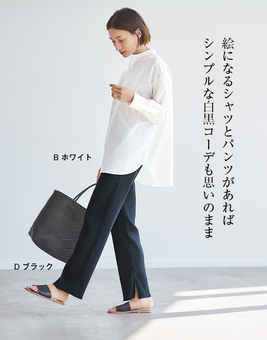 絵になるシャツとパンツがあればシンプルな白黒コーデも思いのまま B ビブヨークシャツ ホワイト D スリット入りリブパンツ ブラック
