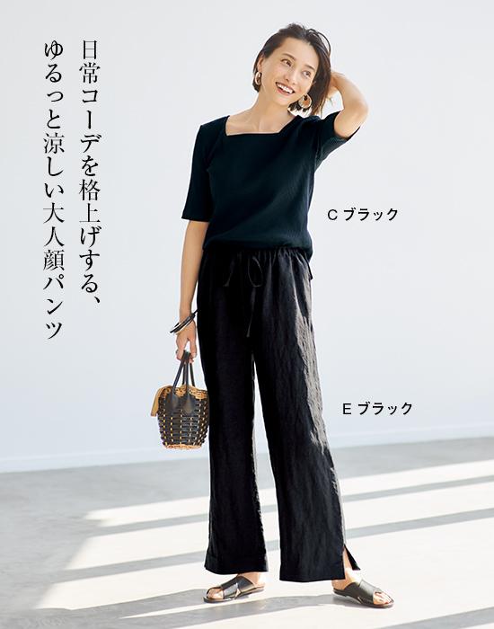 日常コーデを格上げする、ゆるっと涼しい大人顔パンツ C 2WAYリブTシャツ E リネン混ワイドパンツ ブラック