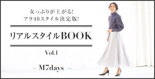 リアルスタイルBOOK- M7days -Vol.1