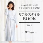 好評につき第2弾!M7days リアルスタイルBOOK Vol.2|Marisol2020年特集