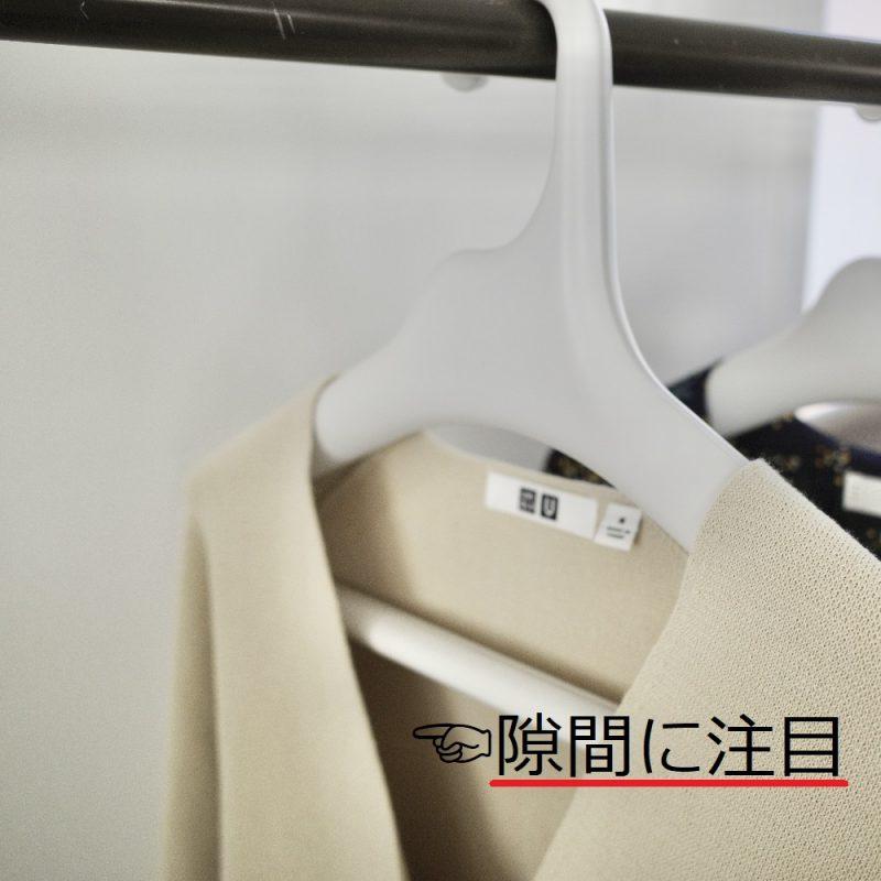 like-it 滑り止めがついた衣類ハンガー 厚さ30mmで通気性アップ