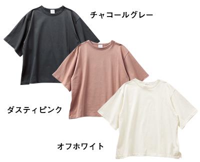 ボックスシルエットTシャツ チャコールグレー、ダスティピンク、オフホワイト