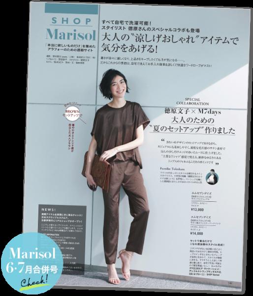 SHOP Marisol6.7月合併号 デジタルカタログ2020年