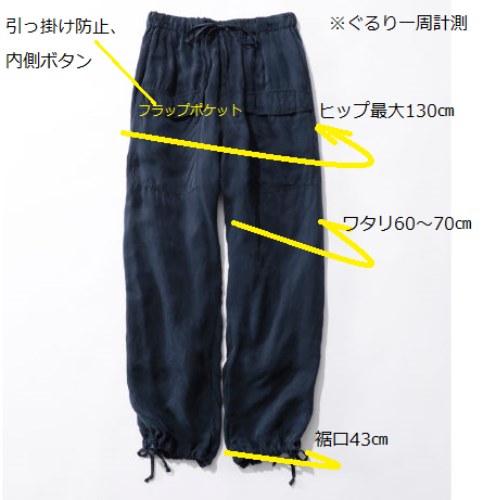 TICCA  【玄長なおこさんコラボ】着やせ ソフトミリタリーパンツ  ¥23,000+税
