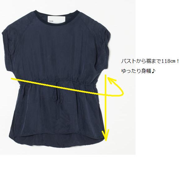 【玄長なおこさんコラボ】着やせ ドローストリングチュニック  ¥19,000+税