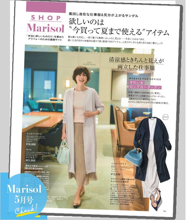 SHOP Marisol5月号 デジタルカタログ2020年