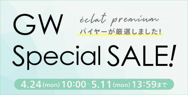 【エクラバイヤー厳選】GW Special SALE!<5/11(月)13:59まで>