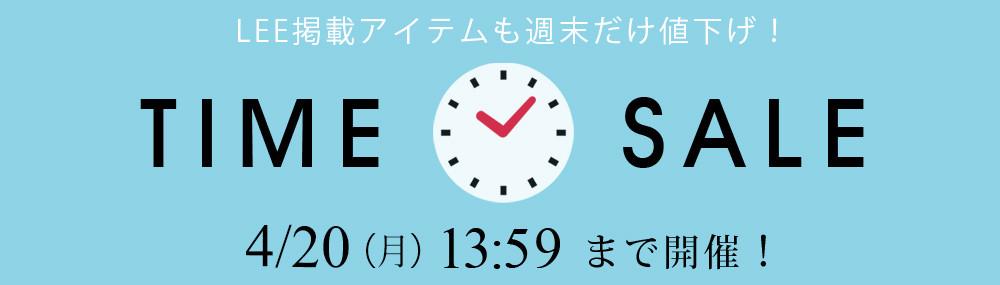 TIME SALE 4/20(月)13:59まで開催!