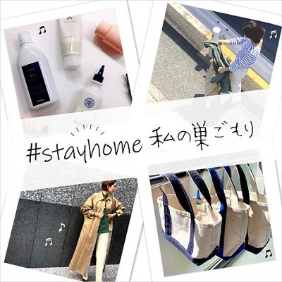 stayhome私の巣ごもりブログイメージ画像