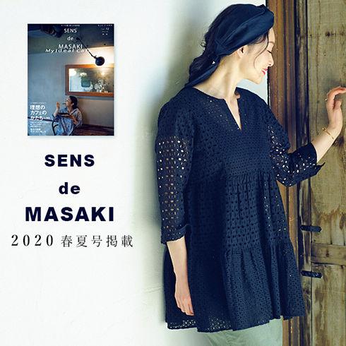 SENS de MASAKI 2020 春夏号掲載