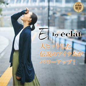 E by eclatトップバナー
