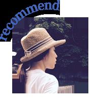 recommend バイヤー P子