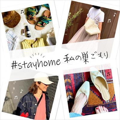 #stayhome 私の巣ごもり