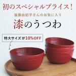 後藤由紀子さん、お気に入りの漆のうつわが初のスペシャルプライスに!