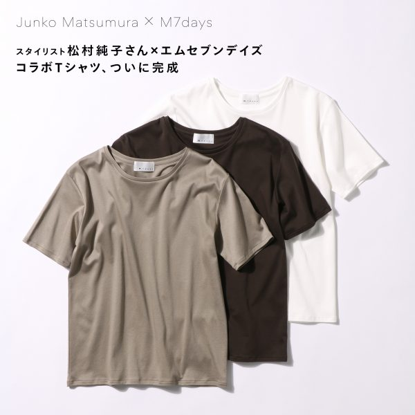 スタイリスト松村純子さん×エムセブンデイズの初コラボ! 大人のためのきれいめTシャツが完成
