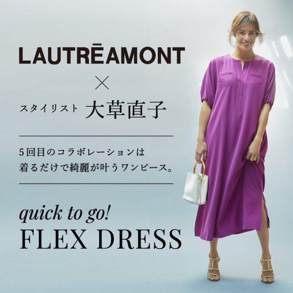大草直子さん×LAUTREAMONTコラボ「quick to go! FLEX DRESS」イメージ画像