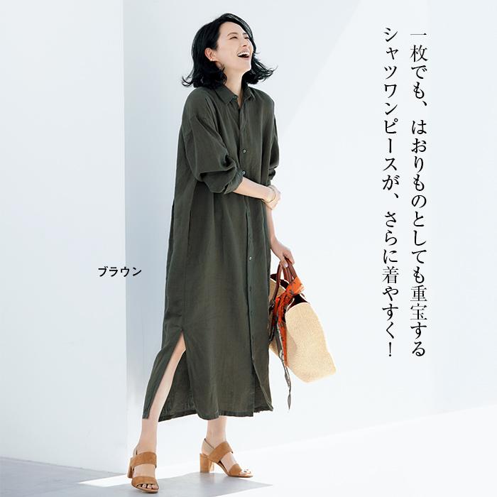 池田奈加子×Finamore シャツドレス ブラウン 一枚でも、はおりものとしても重宝するシャツワンピースが、さらに着やすく!