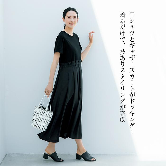 池田奈加子×THIRD MAGAZINE ドッキングワンピース Tシャツとギャザースカートがドッキング!着るだけで、技ありスタイリングか完成