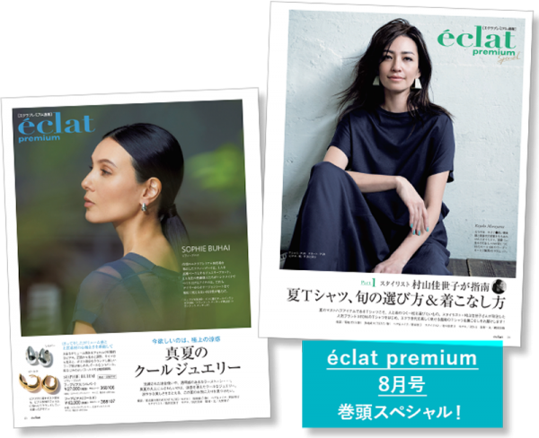 エクラプレミアム8月号 デジタルカタログ2020年