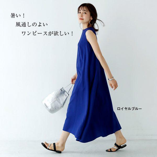 「暑い!風通しのよいワンピースが欲しい!」裾ゆれマキシワンピース(ロイヤルブルー)/12closet