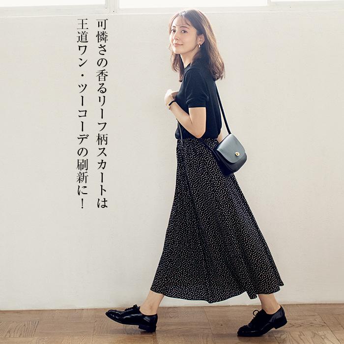 12closet リーフ柄プリント フレアスカート 可憐さの香るリーフ柄スカートは 王道ワン・ツーコーデの刷新に!
