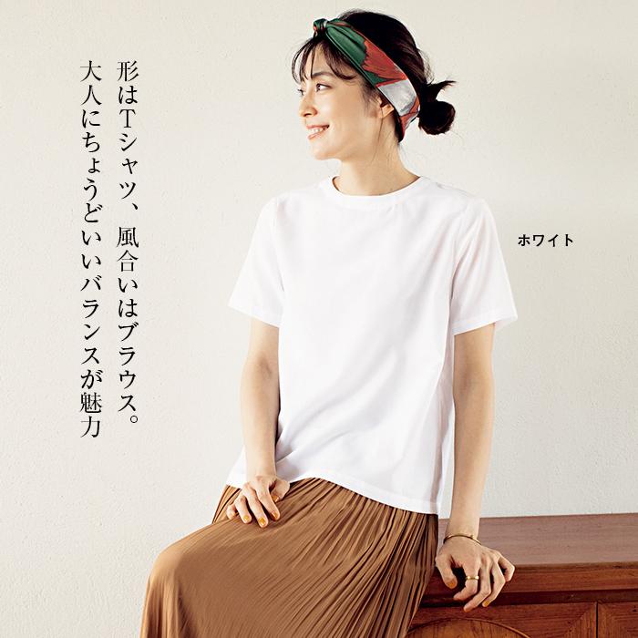 12closet Tシャツ風ブラウス ホワイト 形はTシャツ、風合いはブラウス。大人にちょうどいいバランスが魅力