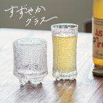 夏に使いたい、涼やかグラスとガラスの器
