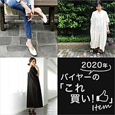 2020年バイヤーの「これ買い!」Item