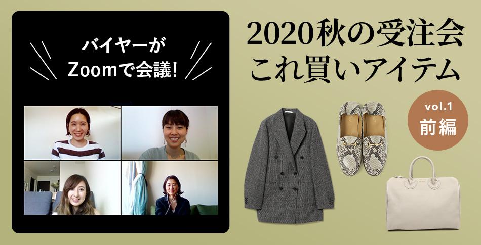 バイヤーがZoomで会議!2020秋の受注会これ買いアイテム【前編】