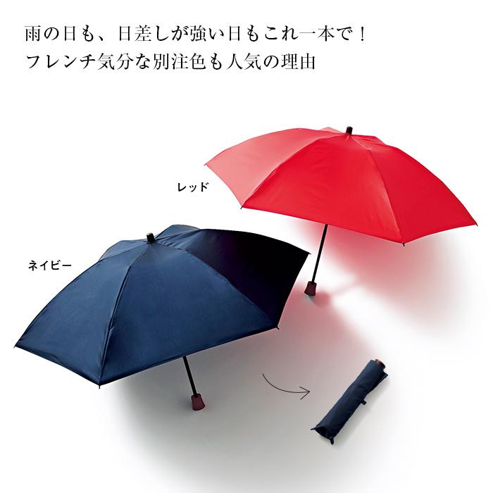 「雨の日も、日差しが強い日もこれ一本で!フレンチ気分な別注色も人気の理由」晴雨兼用折畳み傘(レッド・ネイビー)/Bon Bon Store