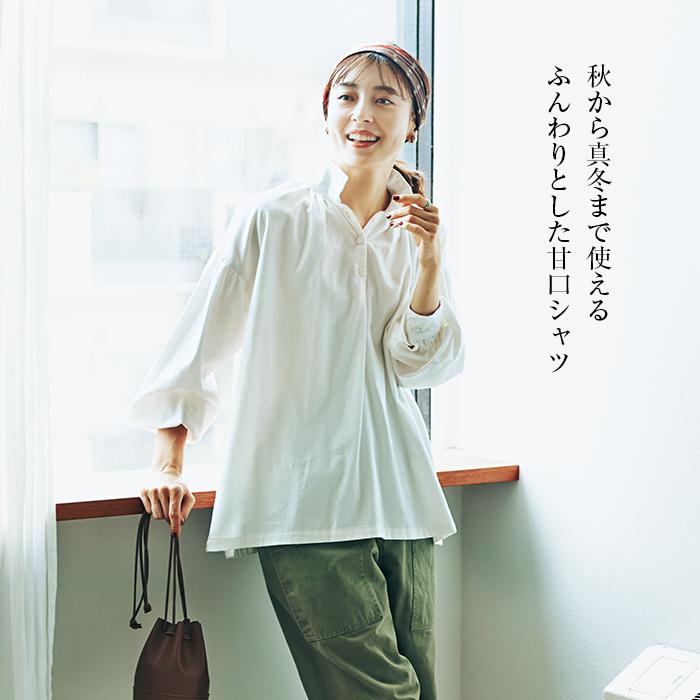秋から真冬まで使えるふんわりとした甘口シャツ スタンドカラーネルシャツ/The Duchess Designs