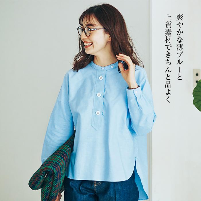 爽やかな薄ブルーと上質素材できちんと品よく パラシュートボタンシャツ/Manna
