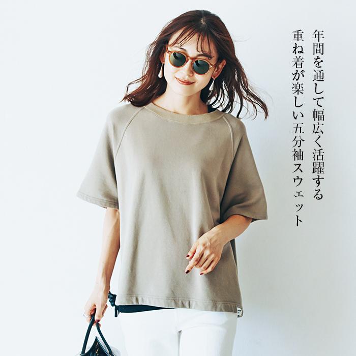 年間を通して幅広く活躍する重ね着が楽しい五分袖スウェット スウェットTシャツ/upper hights