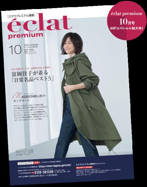エクラプレミアム10月号 デジタルカタログ